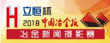 2018冶金新闻摄影大赛.png