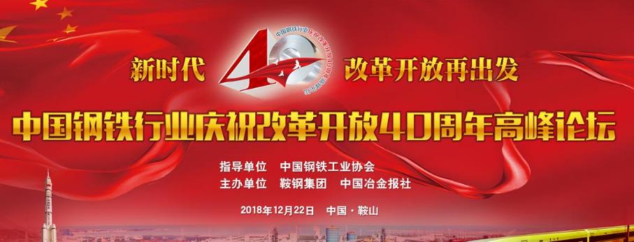 中国钢铁行业庆祝改革开放40周年高峰论坛.png