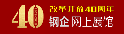 改革开放40年钢企网上展馆.png