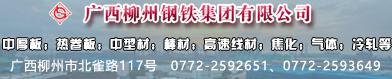 柳钢广告网站.jpg