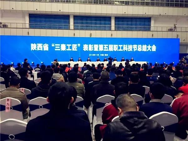 陜鋼集團在陜西省第五屆職工科技