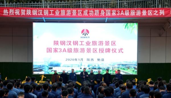 陕钢汉钢工业旅游景区授牌为国家3A级旅游景区
