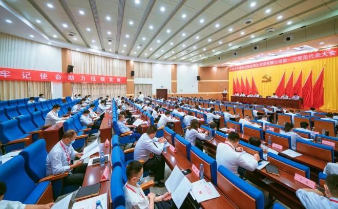 中国共产党欧冶链金再生资源有限亚博ag有诚信的第一次党员代表大会召开